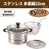 Stainless steel rice casserole 22cm