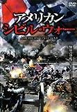 アメリカン・シビル・ウォー [DVD]