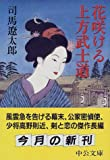 花咲ける上方武士道 (中公文庫)