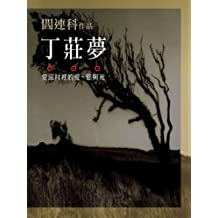 HK Cultural Series:Dream of Ding Village (Chinese Edition)
