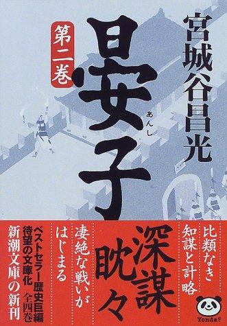 晏子〈第2巻〉 (新潮文庫)