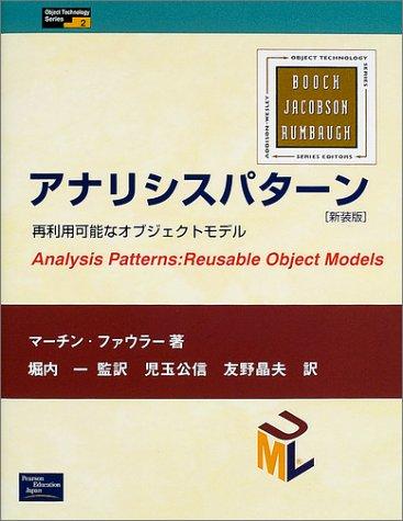 アナリシスパターン―再利用可能なオブジェクトモデル (Object Technology Series)