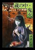 蔵の中・鬼火 (角川文庫)