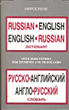 img - for English-Russian Russian-English (Hippocrene Practical Dictionaries) book / textbook / text book