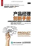 产品经理创新手册 从消费者洞察到产品研发与上市全流程指南