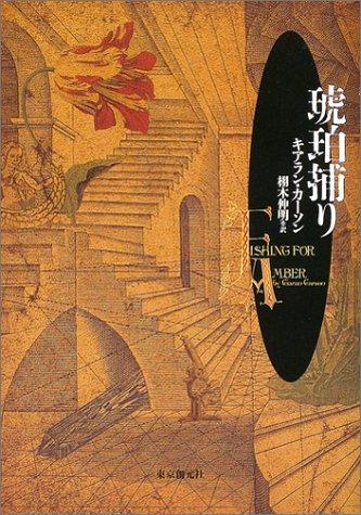 琥珀捕り (海外文学セレクション)