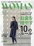 PRESIDENT WOMAN(プレジデント ウーマン)2016年4月号(VOL.12)