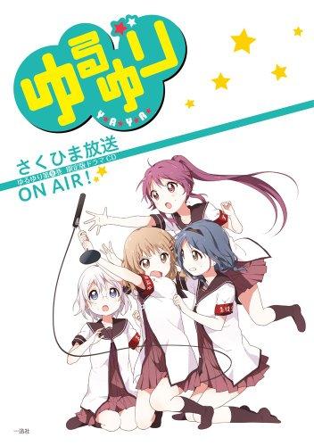 ゆるゆり (9)巻 限定版 (IDコミックス 百合姫コミックス)