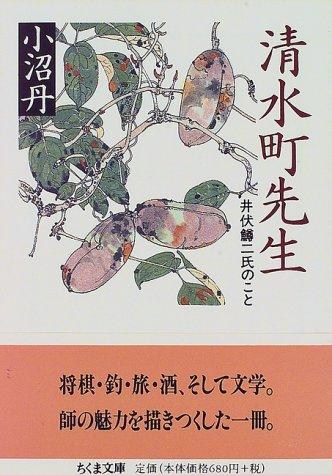 清水町先生 (ちくま文庫)