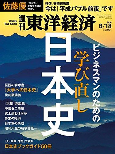 週刊東洋経済 2016年6/18号 [雑誌](ビジネスマンの学び直し 日本史)