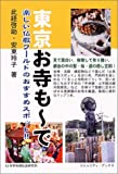 東京お寺もーで―楽しい仏教ワールドのおすすめスポット!! (コミュニティ・ブックス)