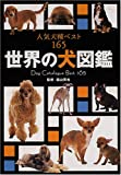 世界の犬図鑑―人気犬種ベスト165