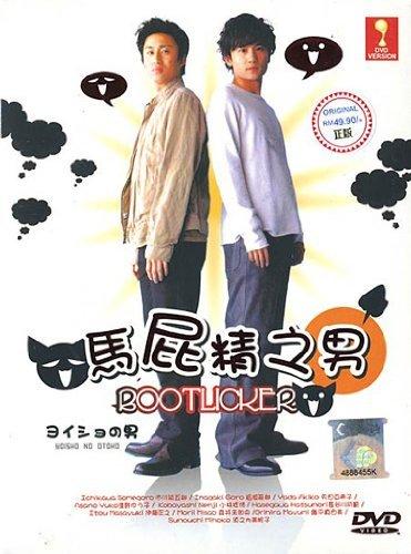 Bootlicker / Yoisho no Otoko Japan Tv Drama Dvd Digipak Boxset English Sub NTSC All Region