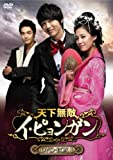 [DVD]天下無敵イ・ピョンガン DVD-BOX 1
