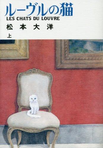ルーヴルの猫 上 (ビッグコミックススペシャル)