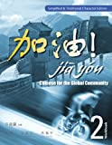 Workbook with Audio CD-ROM for Zu/Chen/Wang/Zhu's JIA YOU!: Chinese for the Global Community Volume 2