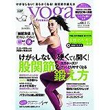 ヨガジャーナル vol.68