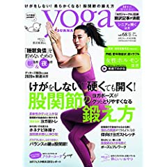 yoga journal 最新号 サムネイル