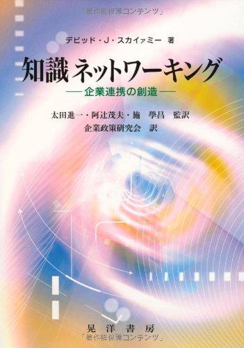 Download Chishiki nettowākingu : Kigyō renkei no sōzō PDF