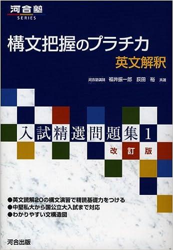 英文法のおすすめ参考書・問題集『構文把握のプラチカ 英文解釈』