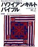 ハワイアンキルトバイブル (Vol.2) (エイムック―Hawaiian culture series (586))