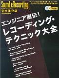 エンジニア直伝!レコーディングテクニック大全 (リットーミュージック・ムック―サウンド&レコーディング・マガジン)