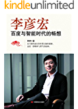 李彦宏:百度与智能时代的畅想 (中国梦人物系列)