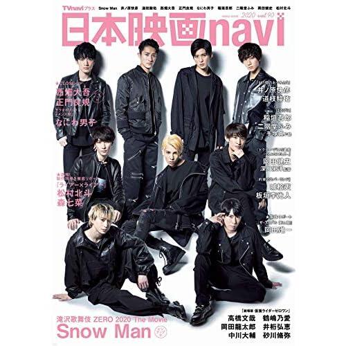 日本映画 navi Vol.90 表紙画像
