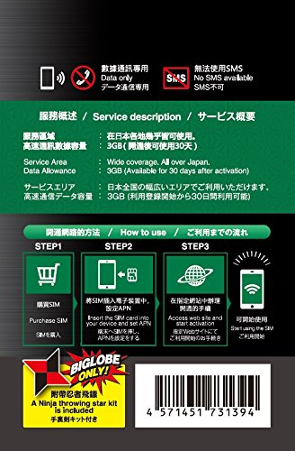 NINJA SIM for Japan (3GB for up to 30 days/Nano SIM) by BIGLOBE (Image #6)