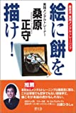 img - for The mental training practice flow Kuwahara -! Draw a rice cake in picture (2004) ISBN: 4883467627 [Japanese Import] book / textbook / text book