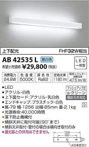 コイズミ照明 ブラケット上下配光(FHF32W相当)昼白色 AB42535L B00Z51EIDY 11747 昼白色 昼白色