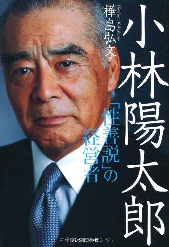 小林陽太郎 ― 「性善説」の経営者