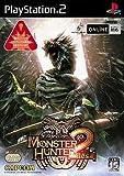 Monster Hunter 2 NTSC/J - PS2 *