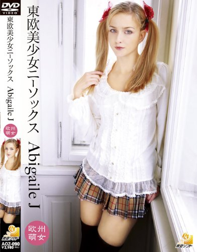 東欧美少女ニーソックス Abigaile J [DVD]