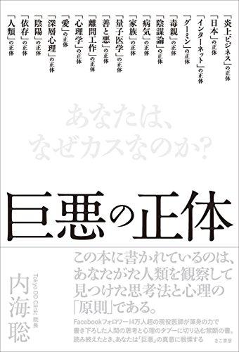 Kyoaku no Shoutai (Japanese Edition)