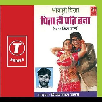 Vijay Lal Yadav - Pita Hi Pati Bana - Amazon com Music