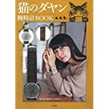 猫のダヤン 腕時計 BOOK