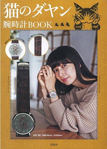 猫のダヤン 腕時計 BOOK 画像
