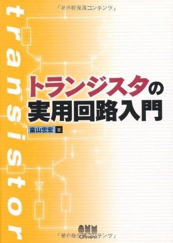 Download Toranjisuta no jitsuyō kairo nyūmon pdf epub