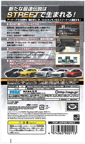 Initial D Street Stage [Japan Import] by Sega (Image #2)