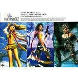 ファイナルファンタジーX-2 ビジュアルアートコレクション