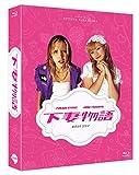 Kamikaze Girls [Limited Edition of 1000]