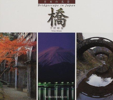 日本の名景 橋 (SUIKO BOOKS)
