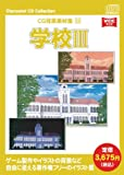 お楽しみCDコレクション 「CG背景素材集 12 学校 III」
