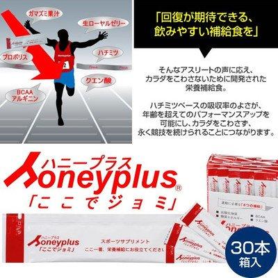 Honeyplus「ここでジョミ」30本入/箱 運動時に摂るスポーツサプリメント   B06XBM22GL
