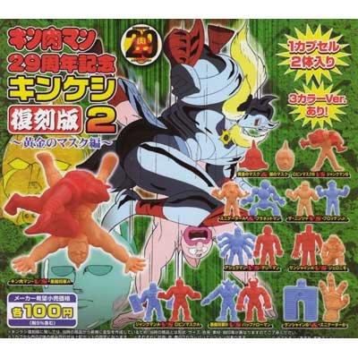 Gashapon Kinnikuman 29 anniversary Kinkeshi reprint 2 to mask Hen all 30 species of golden ( 60 bodies ) set