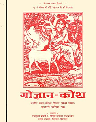 : The Concept of Cow in The Vedas Word-to-Word Meaning with Hindi Translation (Set of 2 Volumes)