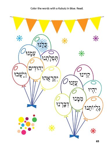 DotbyDot Vol. 3 (Kriah Workbook for Hebrew Reading): Mrs. Tamar ...
