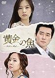 [DVD]黄金の魚 DVD-BOX 3