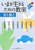 Omoe the classroom death for Dead Poets Society (Kadokawa Bunko) (2012) ISBN: 4041001293 [Japanese Import]